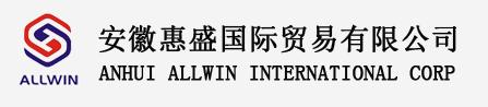 安徽惠盛国际贸易有限公司
